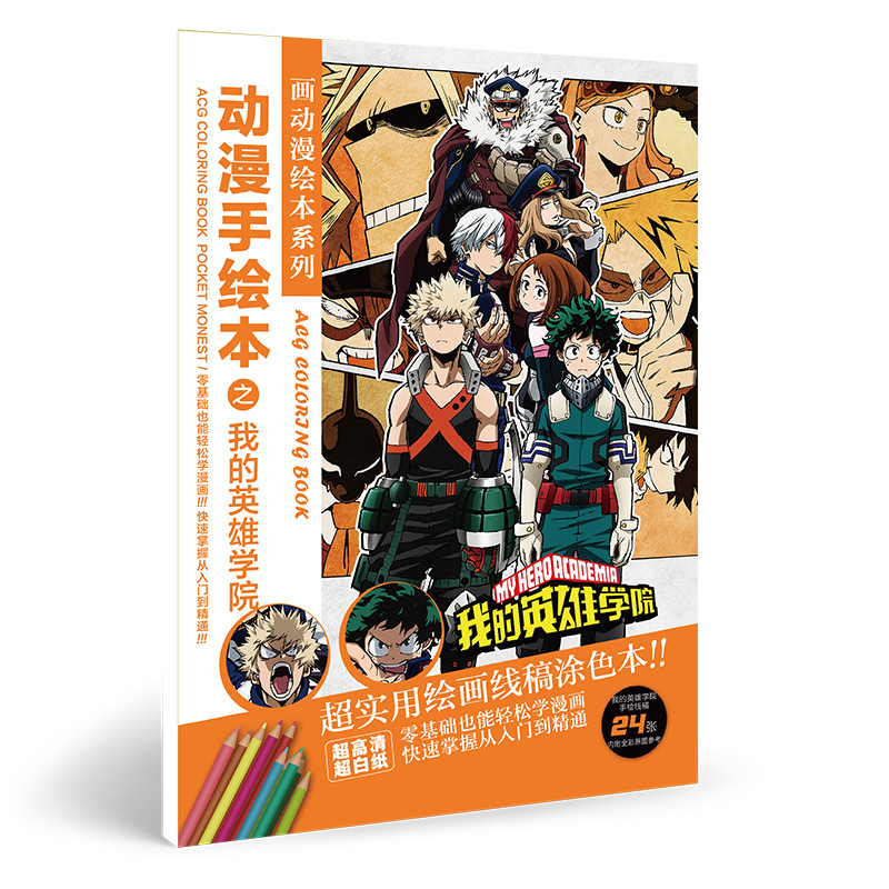 24 Page Boku No Hero Academia My Hero Academia Anime Coloring Book Relieve Stress Kill Time Painting Drawing Antistress Books