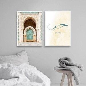 Image 4 - האסלאמי פוסטר חסן השני מסגד מרוקו קיר אמנות בד הדפסת ביסמילה Alhamdulillah תמונה ציור מודרני סלון דקור