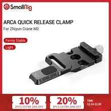 Быстросъемный зажим SmallRig Arca для Zhiyun Crane M2, шарнирный стабилизатор Arca swiss, зажим для крепления на шарнирах/штативах Arca 2508