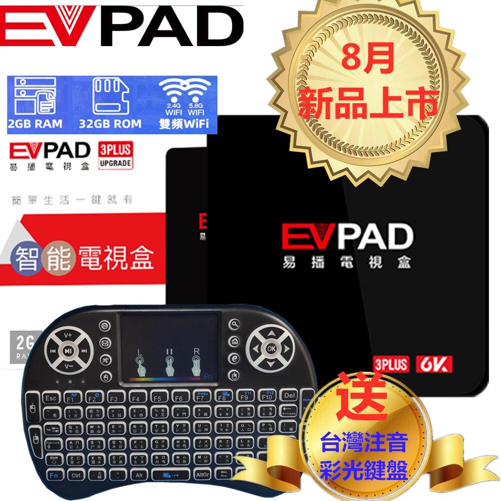 Evpad 3 PLUS Evpad 3 PLUS 2G + 32G Android TV Box avec l'indonésie, Hk, TW, corée, japon, indien, SG, malais, CN, adulte 600 + chaînes en direct