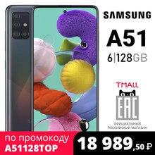 Смартфон Samsung Galaxy A51 6+128GB [ гарантия производителя | быстрая доставка из Москвы]