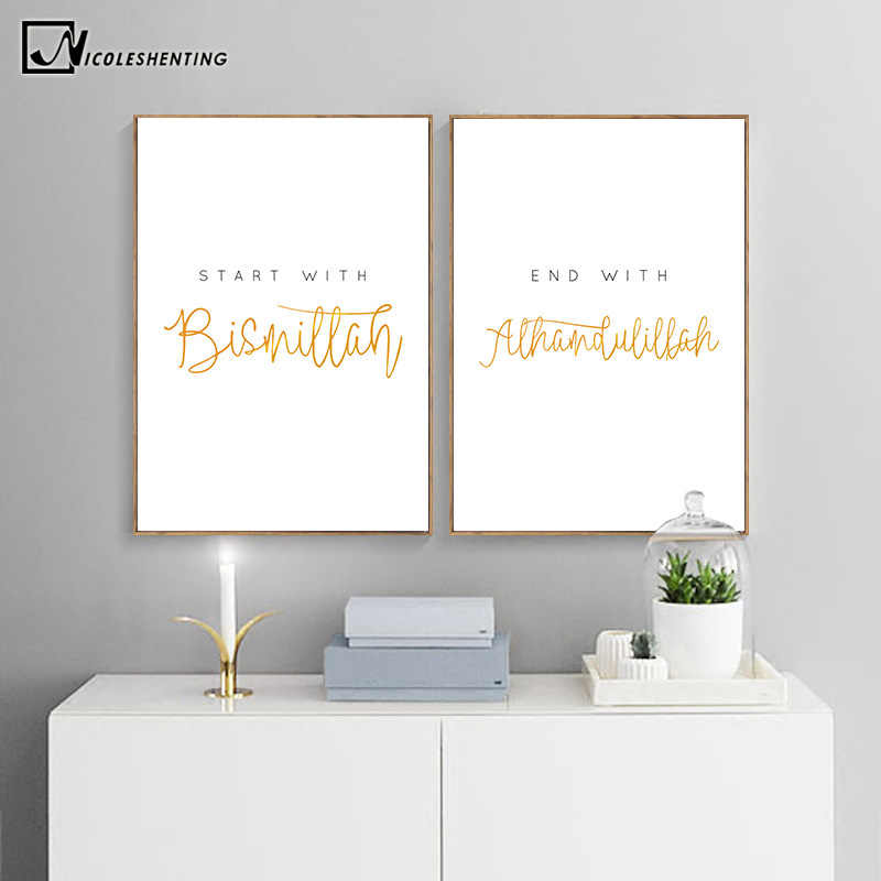 Allah Bismillah Islamic Quotes Wall Art Canvas Poster Simple Muslim Print Minimalist Modern Home Decorative Picture Painting