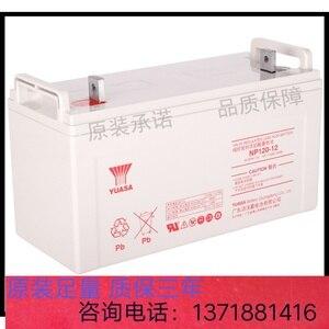 Батарея для супа Yuasa, батарея для супа 12 в 120 А/ч, батарея для хранения супа, солнечная батарея для ИБП