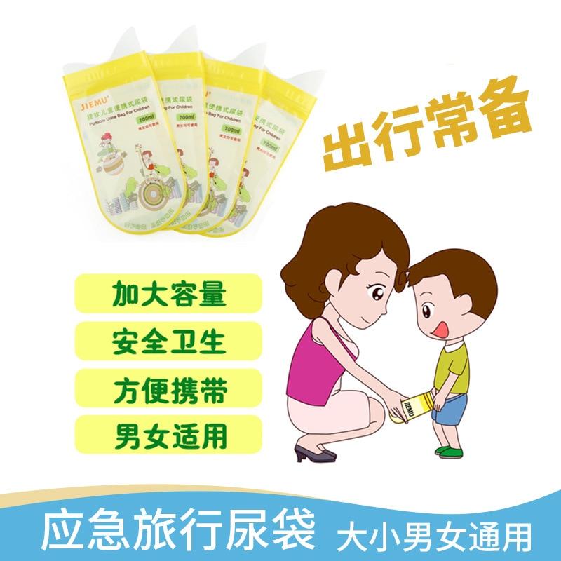 Chamber Pot Urine Bag Urine Drainage Bag Portable Urinal Children Urinal Travel Car Mounted Emergency Disposable Urinate Bag
