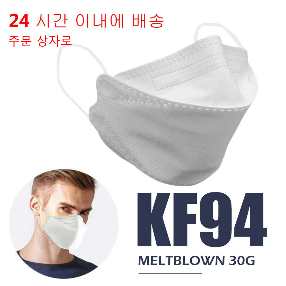 KF94 마스크 1/10/50/100PCS KF94 Personal Protective Mask 4-Layer Non-woven Breathable Anti Dust Protective Face Mask Mouth Cover