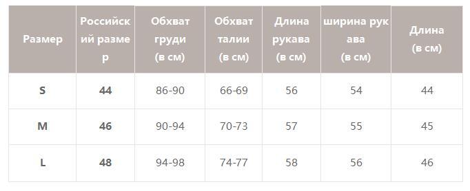 blouse俄语尺码