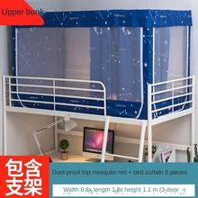 Moskitiera 0 9m łóżko pojedynczy akademik zasłona zaciemniająca 1 2 metrów górne łóżko piętrowe kurtyna moskitiera na łóżko all-in-one tanie tanio CN (pochodzenie) Trzy-drzwi Chinese mainland Other NJR19031308 3 doors stainless steel Spring of 2019 student Zipper square account
