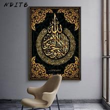 Islamischen Poster Arabische Kalligraphie Religiöse Verse Koran Druck Wand Kunst Bild Leinwand Malerei Moderne Muslim Startseite Dekoration