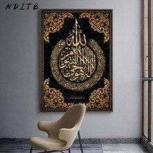 Póster islámico, caligrafía árabe, versos religiosos, cuadro de arte de pared, cuadro de lienzo, decoración del hogar musulmán moderno