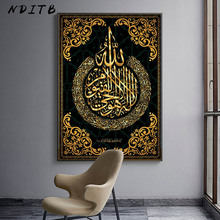 İslam Poster arapça kaligrafi dini ayetleri kuran baskı duvar sanat resmi tuval boyama Modern müslüman ev dekorasyon