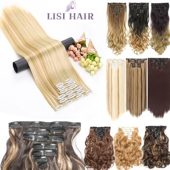 Синтетические волосы LISI, 16 зажимов для наращивания волос, 56 см, 24 дюйма, длинные прямые волосы, накладные волосы, заколки для наращивания волос