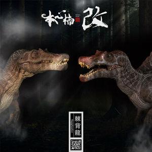Image 5 - IN STCOK! Nanmu Studio 1/35 Bilancia Spinosaurus Supplanter Jurassic Dinosauro Realistica Action Figure IN PVC Modello Giocattoli di Raccolta