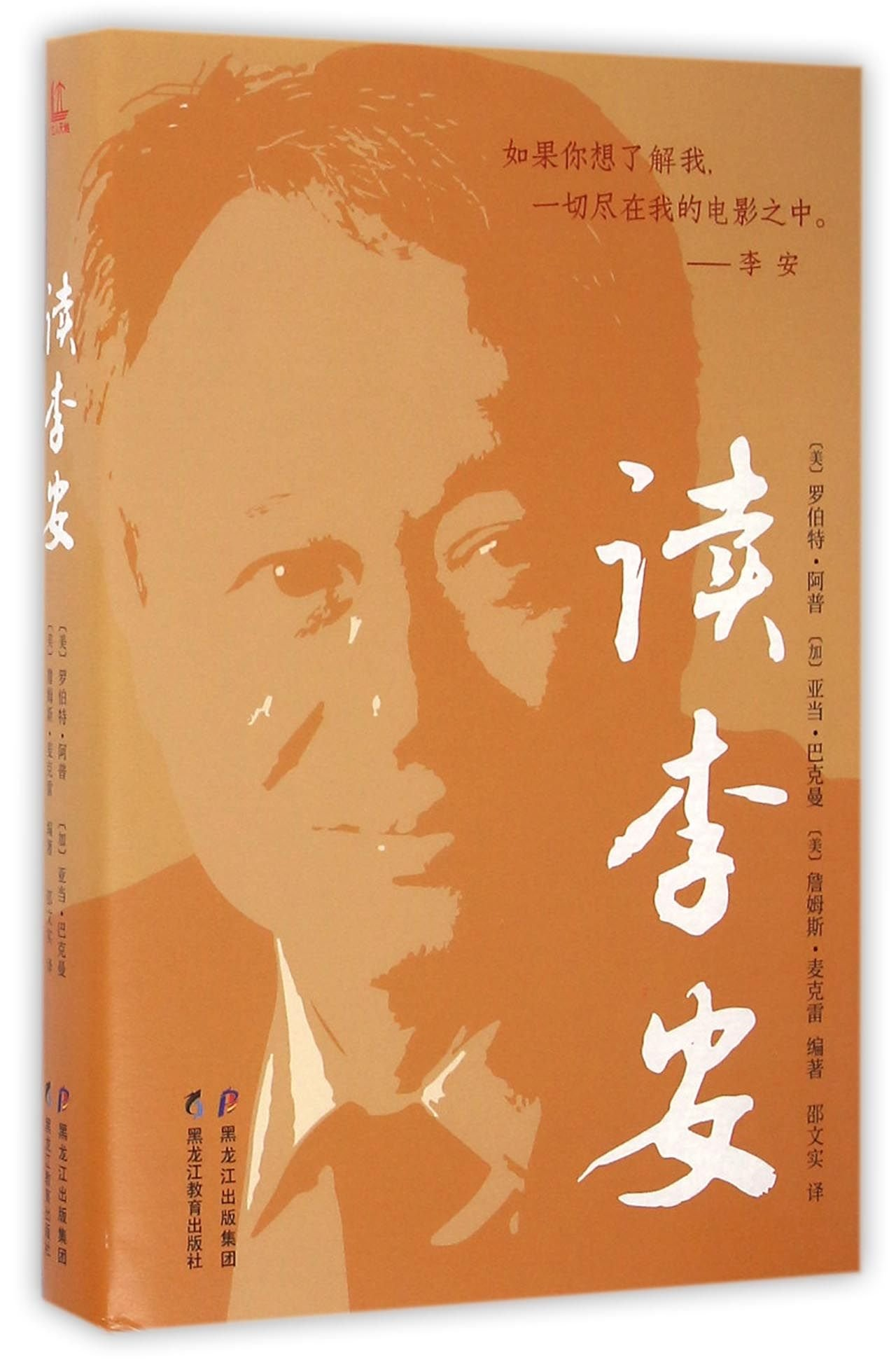 The Philosophy Of Ang Lee (Chinese Edition)