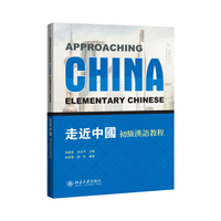 Approching China HSK North American Zero start Chinese Learners Livre Chinois Bebe Learn Chinese Kids Learning Books