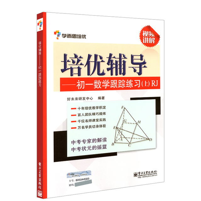 2Books/Set Chinese Junior High School Teaching Counseling Book Math Exercise Books Grade Seven Volume 1+2 1