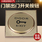 Stainless Steel Exit...