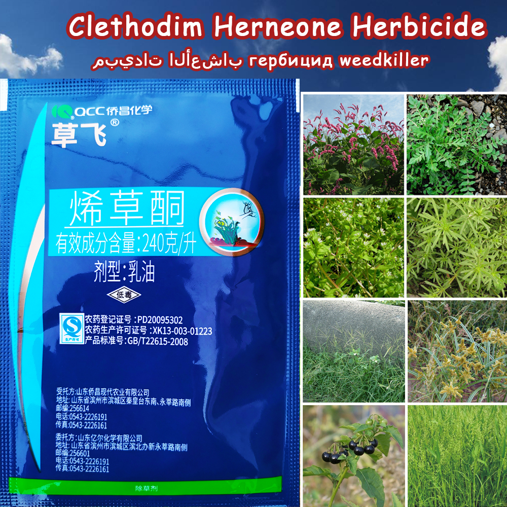 20 Ml Emulsion Oil Clethodim Herneone Herbicide Selectivity  Type Remove Weed Kill Grass Spray Weedkiller For Garden Farm