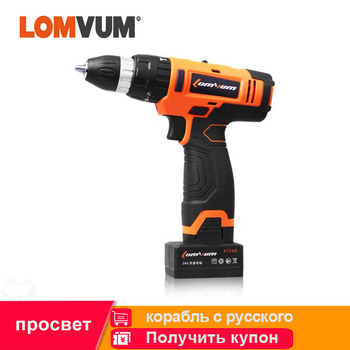 цена на LOMVUM 24v Cordless Drill Screwdriver Power Tools Hand Rechargeable Electric Drill Lithium-Ion Battery Hand Drill Household DIY