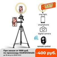 Trípode para cámara de teléfono extensible, soporte con anillo de luz para selfi, control remoto, con trípode para vídeo en vivo, con soporte para teléfono