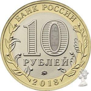 Russia 2018 10 Rubles Commemorative Coin Kurgan Region 100% Real Genuine Original Coin,comemorative Collection Coins