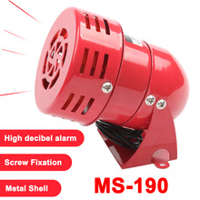 12V DC 24V DC 220V AC 110V AC Red Mini Metal Motor Siren Industrial Alarm Sound electrical guard against theft MS-190