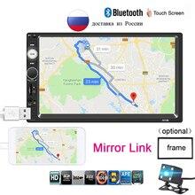 Автомобильный Радио плеер Зеркало Ссылка Авторадио 2 din общие модели автомобилей 7 ''дюймовый ЖК сенсорный экран Bluetooth Авто Стерео камера заднего вида