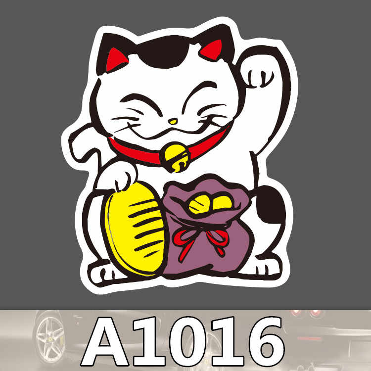 漫画ラッキー猫のステッカー幸運の猫デカール冷蔵庫オートバイ自動車クローゼットスーツケースのラップトップスケートボードステッカー