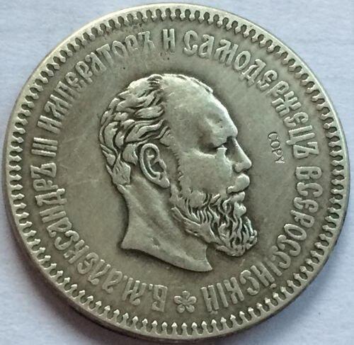 Russia 25 Kopeks Alexander III 1894 Copy Coins