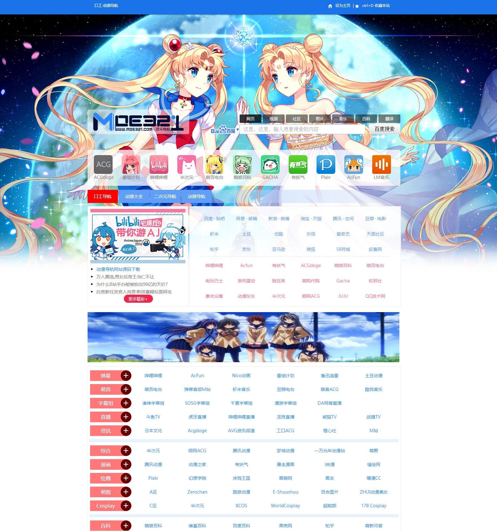 萌元素动漫导航网站源码html版-搬运狗