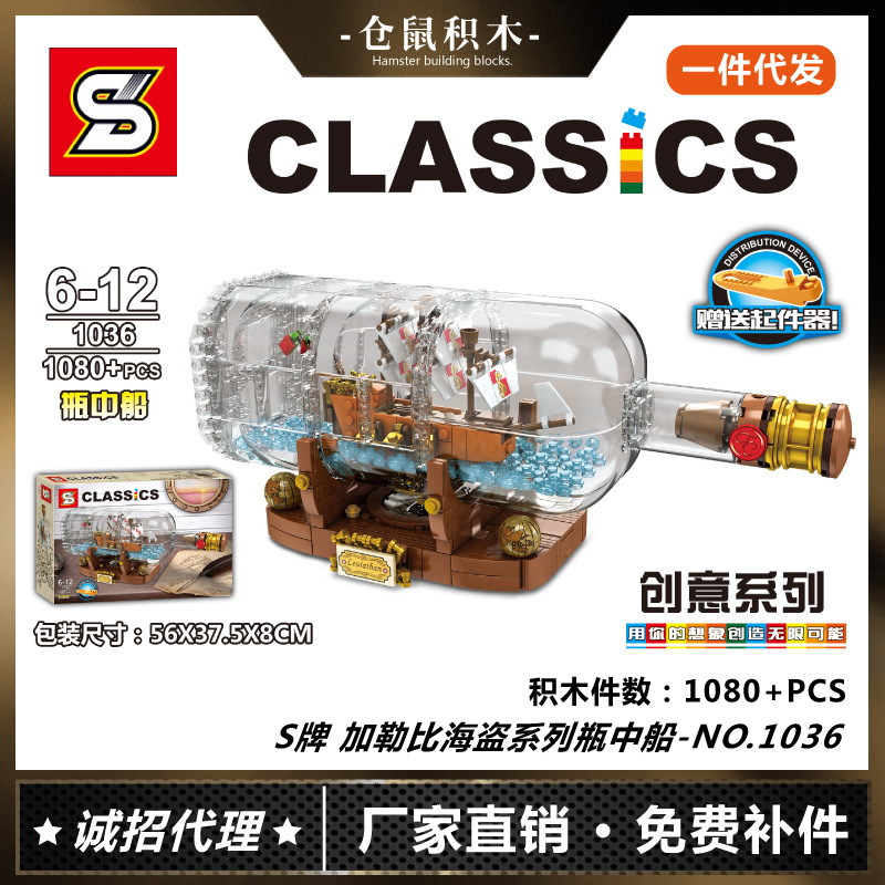 S Brand Sy1036 Pirates Of The Caribbean Series Ships In Bottles Creative 21313 Assembled Building Blocks Toy Model 16051