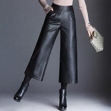 4XL широкие брюки из искусственной кожи в стиле хип-хоп,, женские черные брюки больших размеров, женские свободные узкие брюки с высокой талией LT794S50