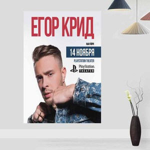 Custom Егор Крид Poste