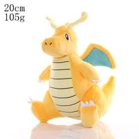 Dragonite 20cm
