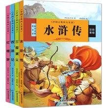 Четыре Тома книга westward journey детское издание четыре основных