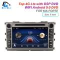 Мультимедийный плеер DSP для KIA Forte  мультимедийный DVD-плеер на Android 9 0 с сабвуфером  4G  Lte  радио  стереозвуком и навигационной системой