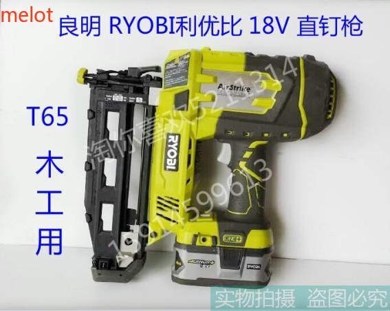 Импортный оригинальный пистолет для ногтей Ming Liang RYOBI liyoubi, 18 в, прямой пистолет для ногтей T65, Карпентер, б/у продукт