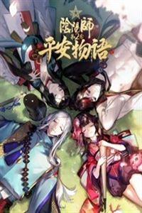 阴阳师·平安物语第2季[更新至07]