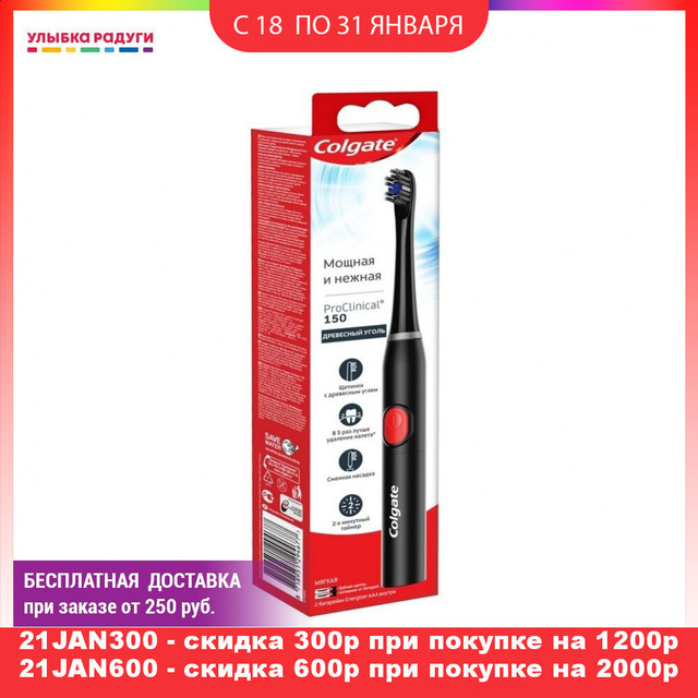 Electric Toothbrush Colgate 3121814 Proclinical Home Appliances Personal Dental Care Appliances Toothbrushes