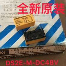 Реле AG202544 2A 8PIN DS2E-M-DC48V
