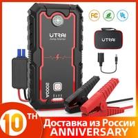 UTRAI voiture saut démarreur batterie externe 22000mAh batterie voiture Auto Booster chargeur démarrage batterie d'urgence Portable voiture saut démarreur