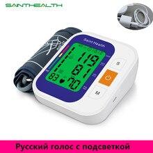 Saint Health التلقائي الرقمية الذراع العلوي مراقبة ضغط الدم مقياس نبض القلب معدل نبض متر مقياس التوتر مقياس ضغط الدم