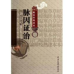 Książka klasyka kliniczna Mai Yin Zheng Zhi Zhu Dan xi 9787506753272