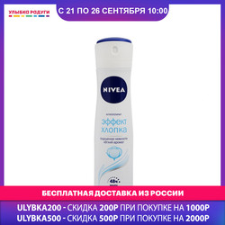 Deodorants Nivea 3116320 Улыбка радуги ulybka radugi r-ulybka smile rainbow косметика eveline deodorant antiperspirant Beauty Health Fragrances Fragrance deodorizer against sweat