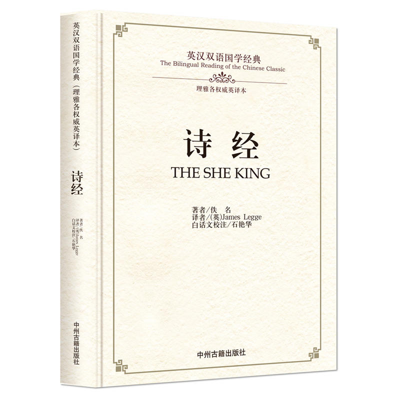 New THE SHE KING The Bilingual Reading Of The Chinese Classic SHi Jing In Chinese And English Book