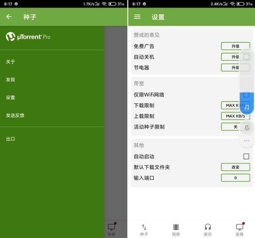 手机种子下载神器Torrent Pro汉化版