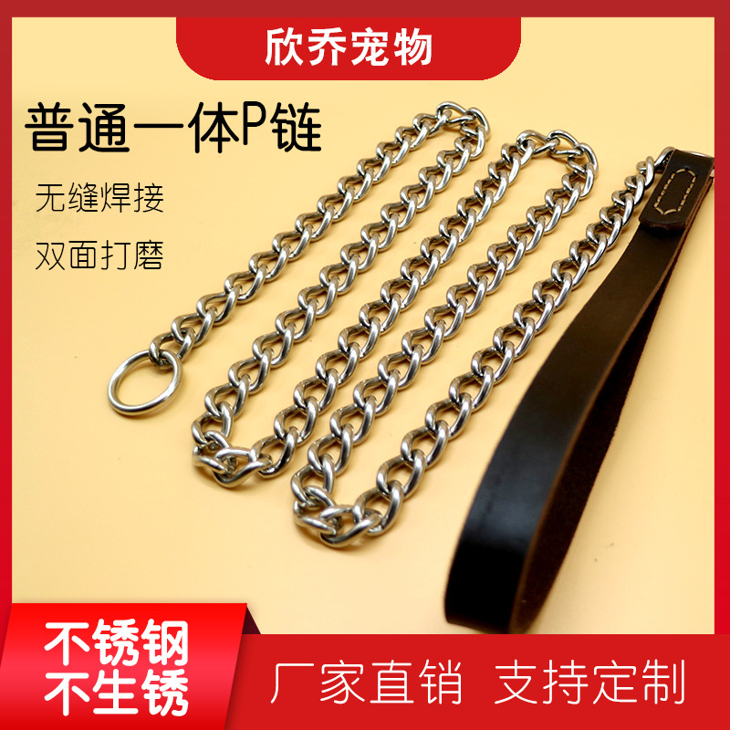 Stainless Steel One-piece P Pendant Medium Large Dog Hand Holding Rope Pet Dog Training Dog Snake Chain Dog Pendant Walk The Dog