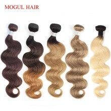 Волосы Mogul, 1 пучок, объемная волна, цвет 8 пепельный блонд, 1B 27, Омбре, медовый блонд, цвет 613 1B 4 27, индийские не Реми человеческие волосы для наращивания