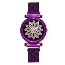 Женские часы для женщин звездное небо Магнит пряжка сетка браслет