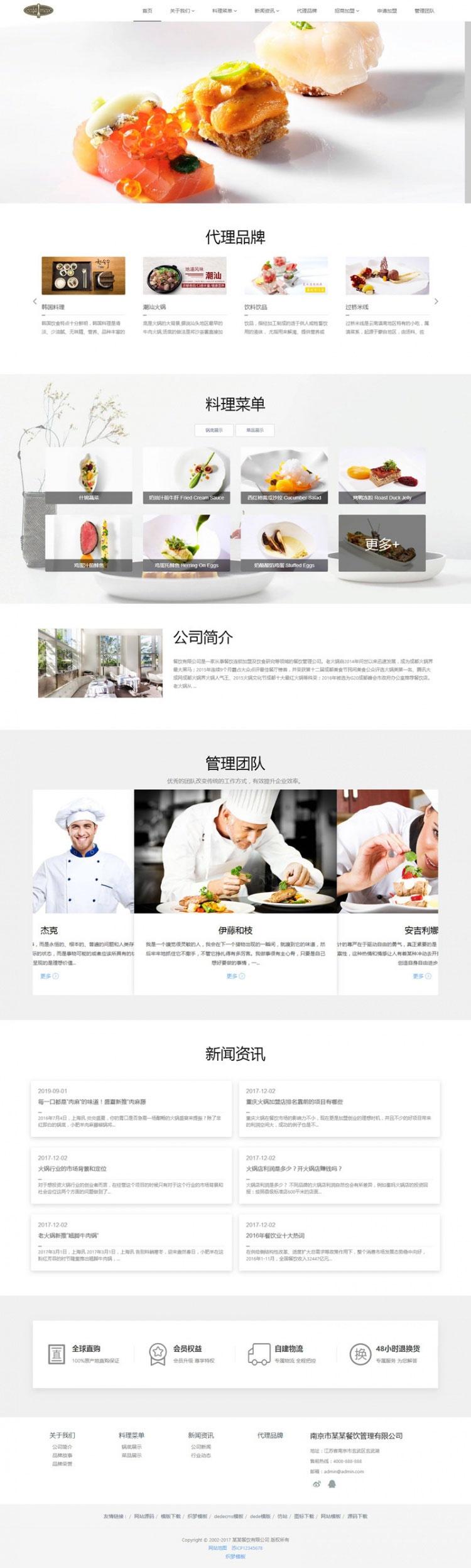 响应式餐饮管理餐饮加盟企业网站源码 织梦dedecms模板 (自适应手机移动端)