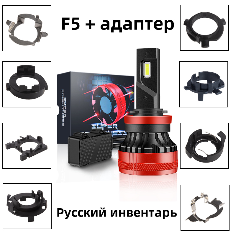 DAWNKNIGHT F5 H7 светодиодная лампа H7 комбинированный адаптер отправка русский инвентарь H7 светодиодная лампа для фар 2 шт.